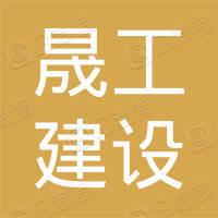 黑龙江晟工建设有限公司