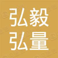弘毅弘量(深圳)股权投资基金合伙企业(有限合伙)