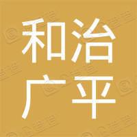 天津和治广平药业有限公司