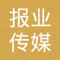 镇江报业传媒集团有限公司