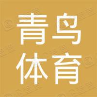 河曲县青鸟体育健身俱乐部