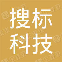 杭州搜标科技有限公司
