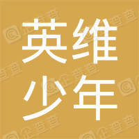 吉林省英维少年文化传播有限公司