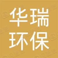 青岛华瑞环保设备有限公司