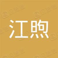 上海江煦投资管理有限公司