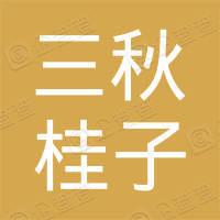广东三秋桂子餐饮管理有限公司