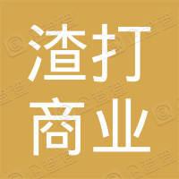 渣打(广州)商业管理有限公司