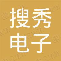 深圳市搜秀电子商务有限公司