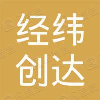 经纬创达(杭州)创业投资合伙企业(有限合伙)