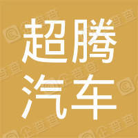南宁市超腾汽车运输有限公司