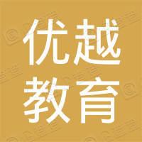 滦县优越教育信息咨询服务有限公司