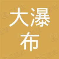 桂林漓江大瀑布饭店有限责任公司