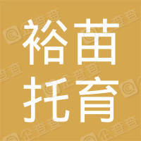 崇义县裕苗托育有限公司