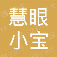 慧眼小宝科技(深圳)有限公司