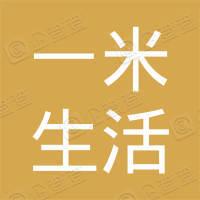 江苏一米生活商贸有限公司
