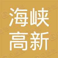 武汉海峡高新科技发展股份有限公司