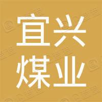 山西汾西宜兴煤业有限责任公司