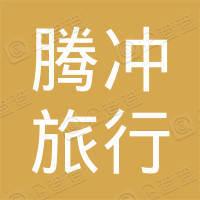腾冲县腾冲旅行社有限责任公司