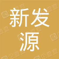 广河县新发源牛羊养殖农民专业合作社