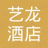 广州艺龙酒店有限公司
