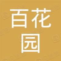 安陆市百花园餐饮服务有限公司