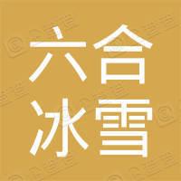 深圳六合冰雪文化传播有限公司