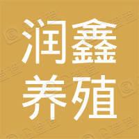 临夏县润鑫养殖农民专业合作社