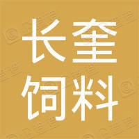 天津市蓟县长奎饲料销售有限公司