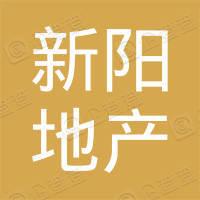 苏州南山新阳房地产开发有限公司