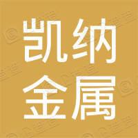 天津凯纳金属制品有限公司