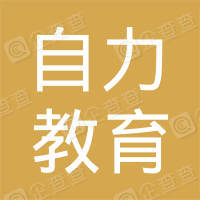 上海自力教育发展有限公司