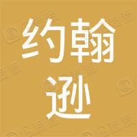四维-约翰逊实业股份有限公司