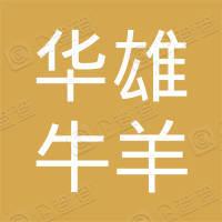 广河县华雄牛羊养殖农民专业合作社