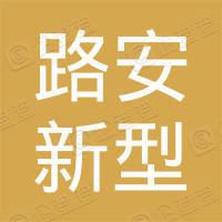 扬州市路安新型材料有限公司