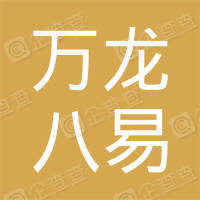 北京万龙八易体育运动有限公司