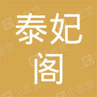上海泰妃阁餐饮管理有限公司第五分公司