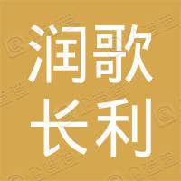 杭州润歌长利科技有限公司