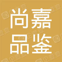 北京尚嘉品鉴中环俱乐部管理服务有限公司