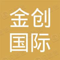 深圳市金创国际建筑设计有限公司