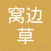 北京窝边草咖啡餐饮管理有限公司