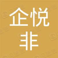 温州企悦非融资性担保有限公司