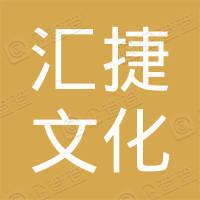上海汇捷文化传播有限公司