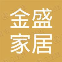 上海金盛家居市场经营管理有限公司