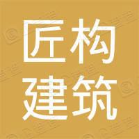 匠构(深圳)建筑设计事务所
