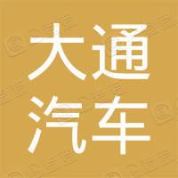 苏州大通汽车租赁有限公司张家港保税区分公司