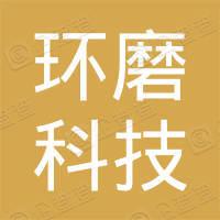 河南环磨科技有限公司