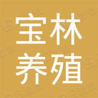 临夏县宝林养殖有限责任公司