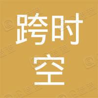 深圳市跨时空科技有限公司