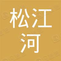 吉林森工松江河林业(集团)有限公司