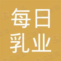 北京每日乳业有限公司